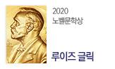 2020 노벨 문학상 특별전(2020 노벨 문학상 루이즈 글릭 (배지+북파우치 선택))