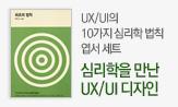 『UX/UI의 10가지 심리학 법칙』엽서 이벤트(UX/UI의 10가지 심리학 법칙 엽서 선택(10매 1세트, 행사 도서 구매시))