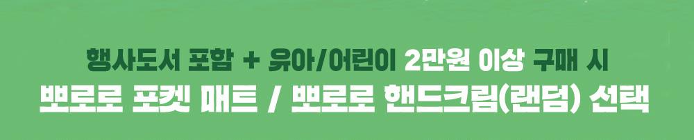 행사도서 포함 + 유아/어린이 2만원 이상 구매 시 뽀로로 포켓 매트 / 뽀로로 핸드크림(랜덤) 선택