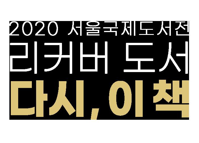 2020 서울국제도서전 리커버 도서 다시, 이 책