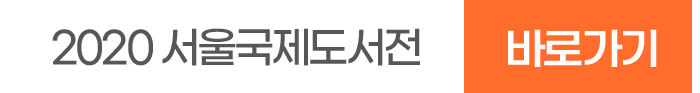 2020 서울국제도서전 바로가기