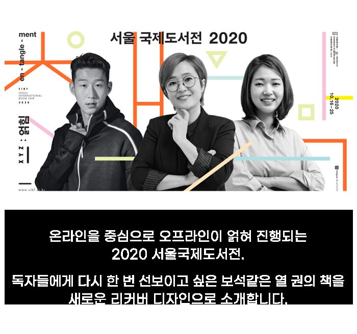 온라인을 중심으로 오프라인이 얽혀 진행되는 2020 서울국제도서전. 독자들에게 다시 한 번 선보이고 싶은 보석같은 열 권의 책을 새로운 리커버 디자인으로 소개합니다.