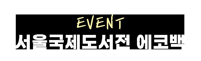 EVENT 서울국제도서전 에코백