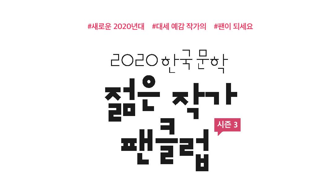 #새로운 2020년대 #대세 예감 작가의 #팬이 되세요 2020 한국 문학 젊은 작가 팬클럽 시즌3