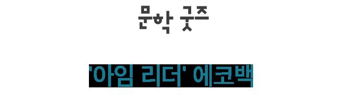 문학 굿즈 아임 리더 에코백