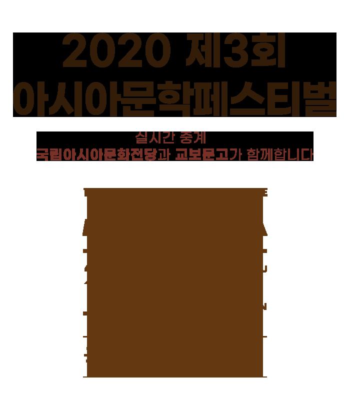 2020 제3회 아시아문학페스티벌 실시간 중계 국립아시아문화전당과 교보문고가 함께합니다. 100 Years of Asian Literature Myths and Women Moon of Asia 2020.10.29 - 11.01 국립아시아문화전당