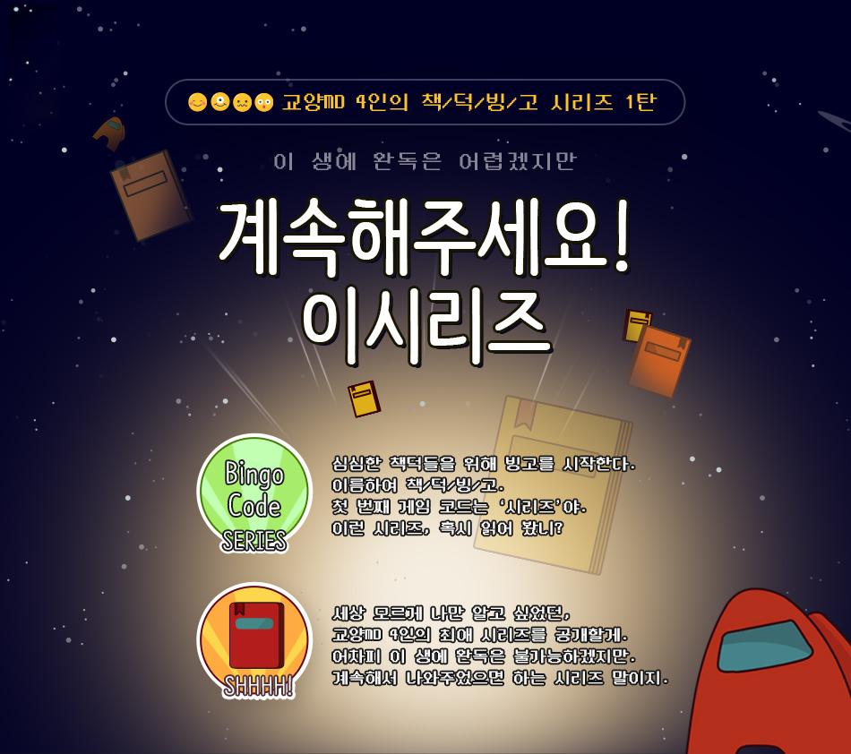 교양MD 4인의 책/덕/빙/고 시리즈 1탄  계속해주세요! 이 시리즈