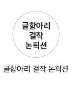 글항아리 걸작 논픽셜