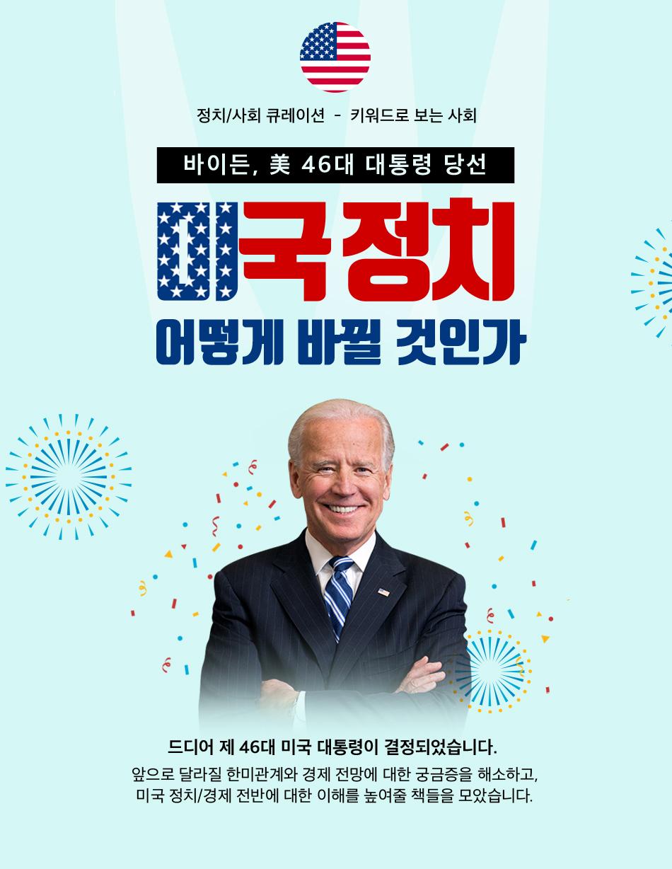 정치/사회 큐레이션 키워드로 보는 사회 미국 정치, 어떻게 바뀔 것인가 드디어 제 46대 미국 대통령이 결정되었습니다. 앞으로 달라질 한미관계와 경제 전망에 대한 궁금증을 해소하고 미국 정치/경제 전반에 대한 이해를 높여줄 책들을 모았습니다