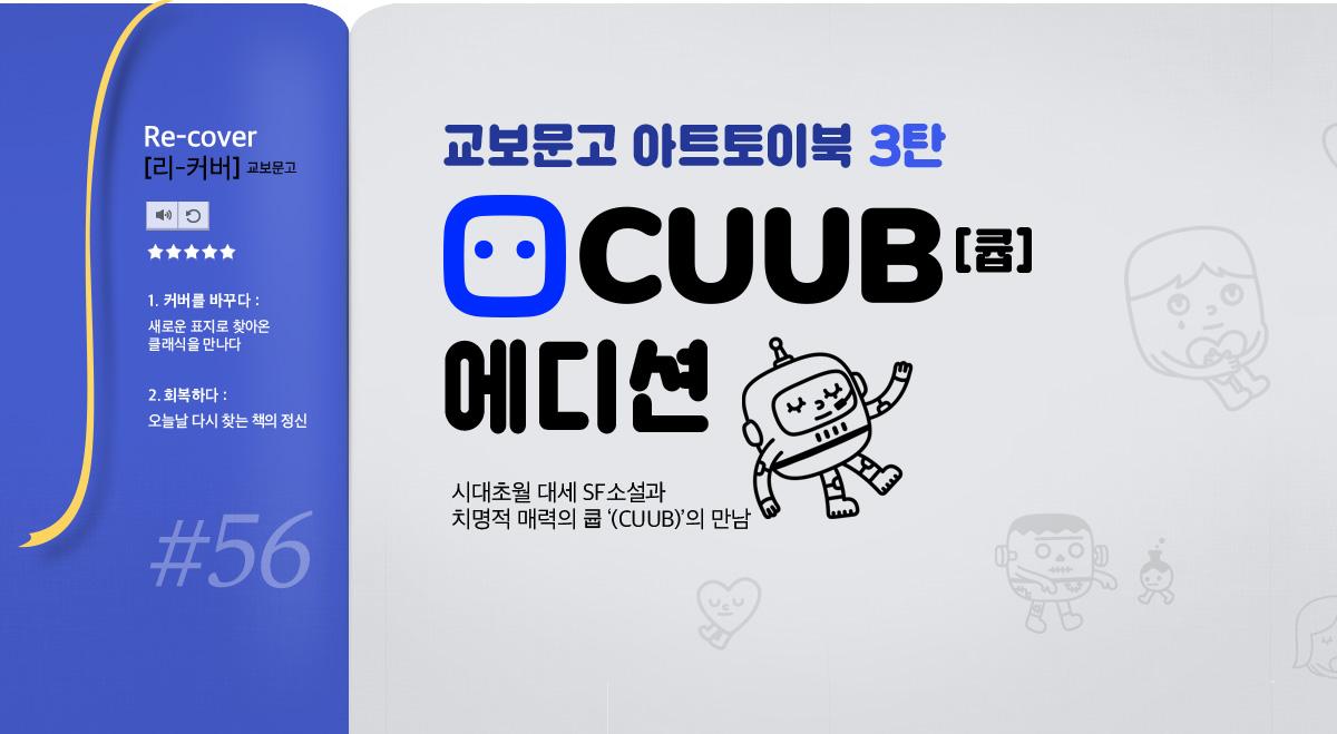 리커버:K 교보문고 아트토이북 3탄 ? CUUB 에디션 시대초월 대세 SF소설과 치명적 매력의 ?(CUUB)의 만남