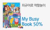 My Busy Book 50%(비지북 50% 할인이벤트)