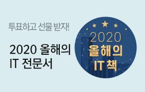 2020 올해의 IT책