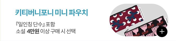 4.키티버니포니 미니 파우치 『일인칭 단수』 포함 소설 4만원 이상 구매 시