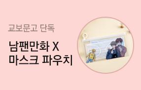 [교보단독]<남팬만화.2> 출간 기념 이벤트
