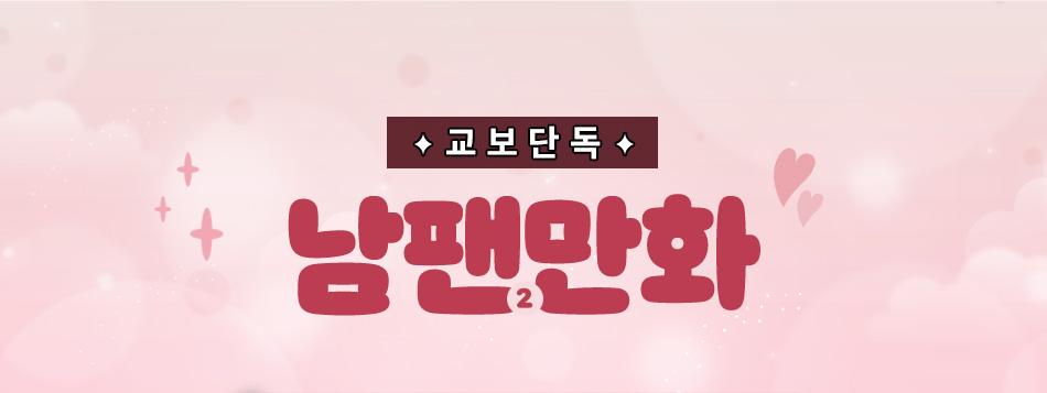 교보단독  남팬만화2