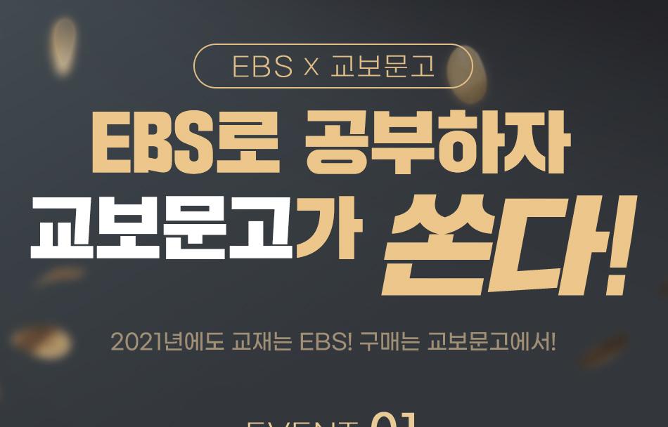 EBS X 교보문고 EBS로 공부하자 교보문고가 쏜다! 2021년에도 교재는 EBS 구매는 교보문고에서!