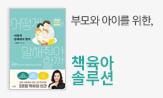 책육아 솔루션!(일기장+엽서/보틀 선택(행사도서 포함 가정/육아 2만원 이상 구매시 포인트차감))