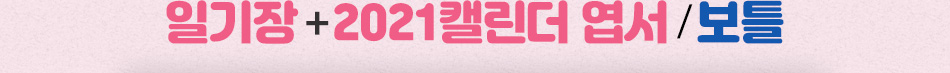 일기장 + 2021캘린더 엽서, 보틀