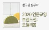 2020 인문교양 브랜드전: 오월의봄(오월의봄 도서 구매 시 동구밭 샴푸바 샘플키트)