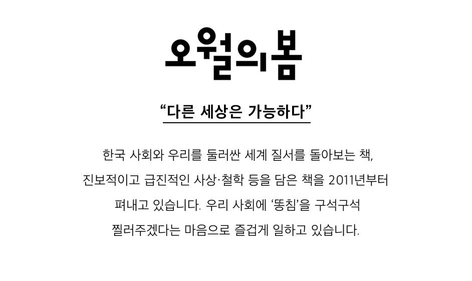 다른 세상은 가능하다 한국 사회와 우리를 둘러싼 세계 질서를 돌아보는 책, 진보적이고 급진적인 사상·철학 등을 담은 책을 2011년부터  펴내고 있습니다. 우리 사회에 '똥침'을 구석구석 찔러주겠다는 마음으로 즐겁게 일하고 있습니다.