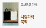 교보문고 가방 사람과책 북백(행사도서 포함 3만원 이상 구매 시 선택)
