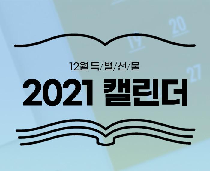 12월 특별선물 2021 캘린더