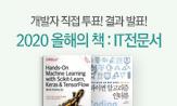 2020 올해의 책 : IT전문서(개발자 직접 투표 결과발표! 2020년 올해의 IT전문서를 리뷰해보세요.)
