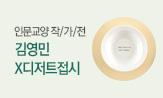 인문교양 작가전: 김영민(김영민 저자 도서 1권 이상 구매 시 디저트접시 선)