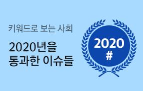 키워드로 보는 사회 2020 결산