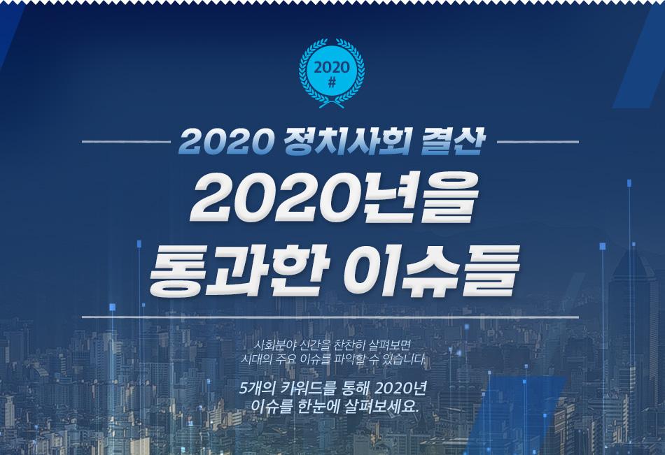 2020 정치사회 결산 2020년을 통과한 이슈들