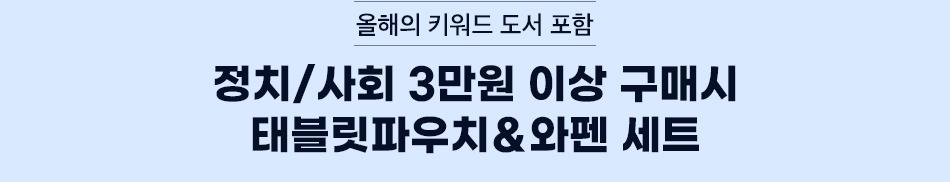 올해의 키워드 도서 포함정치/사회 3만원 이상 구매시 북파우치 선택