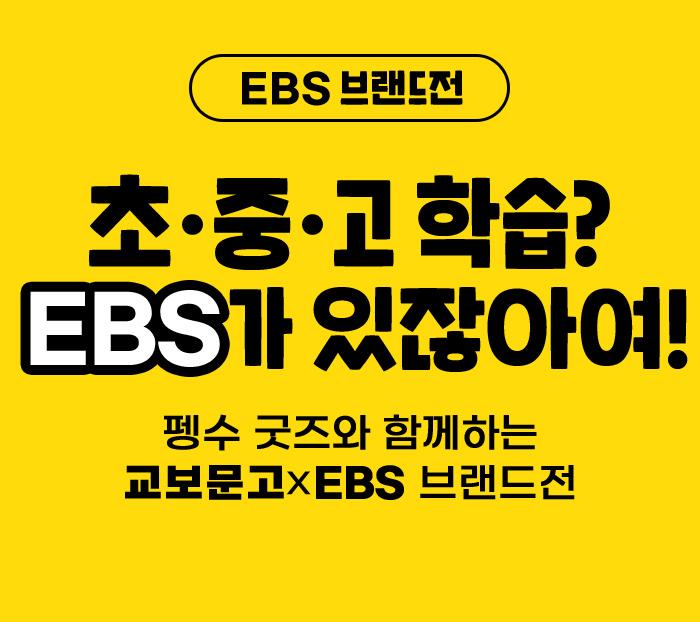 EBS 브랜드전 초.중.고 학습? EBS가 있잖아여! 펭수 굿즈와 함꼐하는 교보문고xEBS 브랜드전