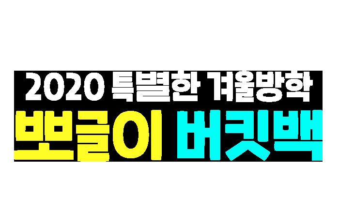 2020 특별한 겨울방학 뽀글이 버킷백