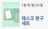 1월 특별선물 X 데스크문구 세트(행사도서 포함 5만원 이상 구매시 포인트 차감)