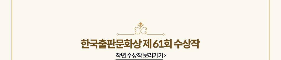 한국출판문화상 제 61회 수상작