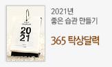 2021년 좋은 습관 만들기! (이벤트 도서 포함, 2만원이상 구매 시 365 탁상달력(블랙) 선)