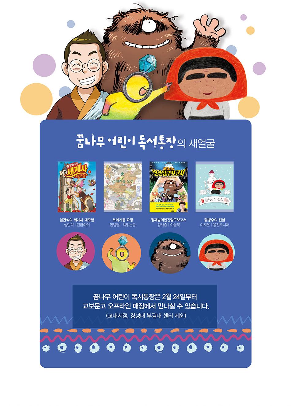 꿈나무 어린이 독서통장의 새얼굴 꿈나무 어린이 독서통장은 2월 24일부터 교보문고 오프라인 매장에서 만나실 수 있습니다. (교내서점, 경성대 부경대 센터 제외)