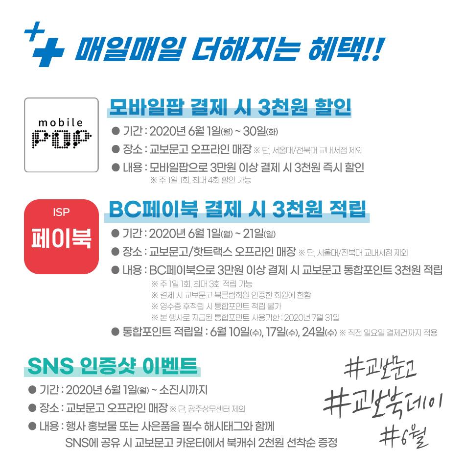 매일매일 더해지는 혜택 -BC페이북 결제 시 3천원 적립 -모바일팝 카드 3천원 할인 SNS 인증샷 이벤트