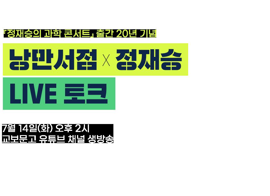 정재승의 과학 콘서트 출간 20주년 낭만서점 X 정재승 LIVE 토크 7월 14일(화) 오후 2시 교보문고 유튜브 채널 생방송