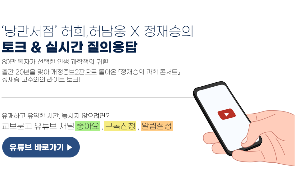 낭만서점 허희,허남웅 X 정재승의 토크, 실시간 질의응답