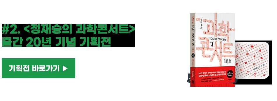 #2. 정재승의 과학콘서트 출간 20년 기념 기획전