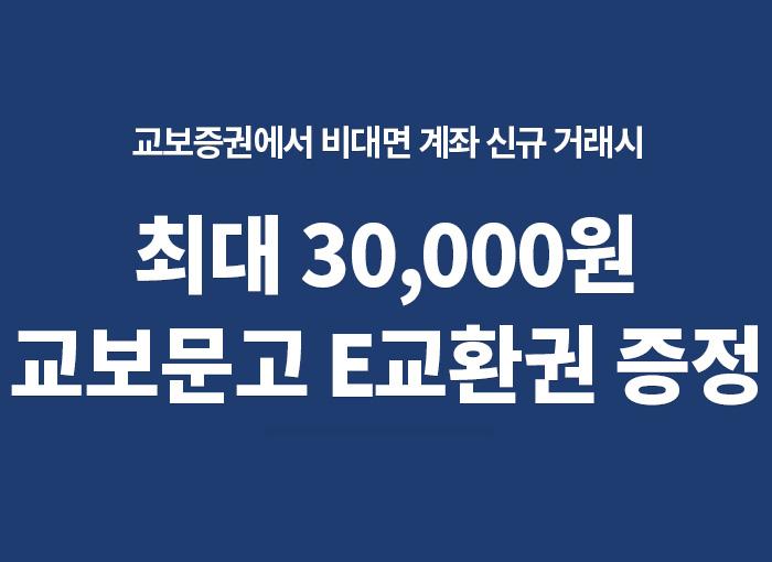 교보증권에서 비대면계좌 거래시 최대 30,000원 교환권 증정