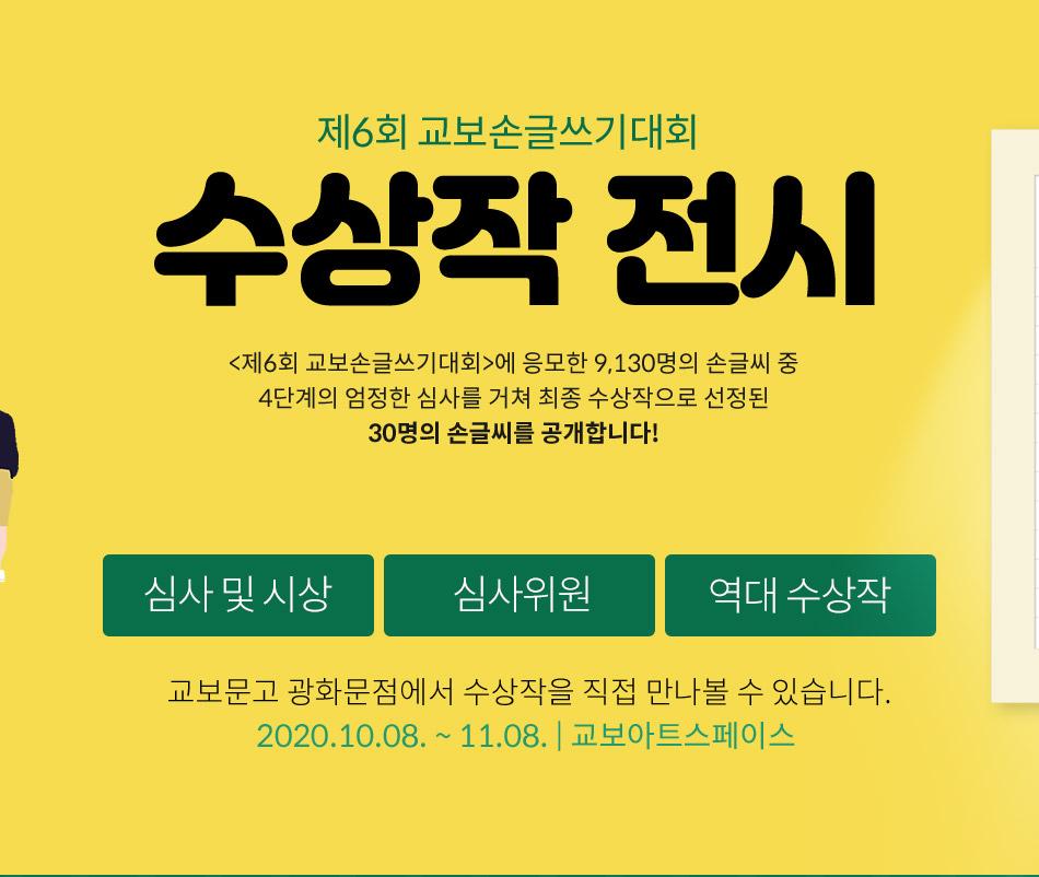 제6회 교보손글씨대회 수상작 전시