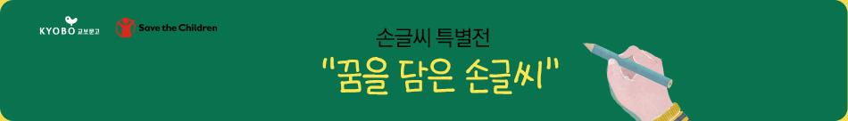 손글씨 특별전 [꿈을 담은 손글씨]