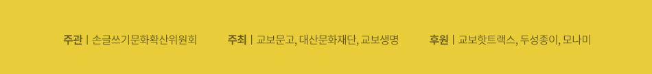 주관: 손글쓰기문화확산위원회/ 주최: 교보문고, 대산문화재단, 교보생명/ 후원: 교보핫트랙스, 두성종이, 모나미