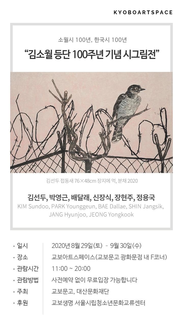"""""""하더, 베터, 패스터, 스트롱거"""" 손동현 Donghyun SON"""
