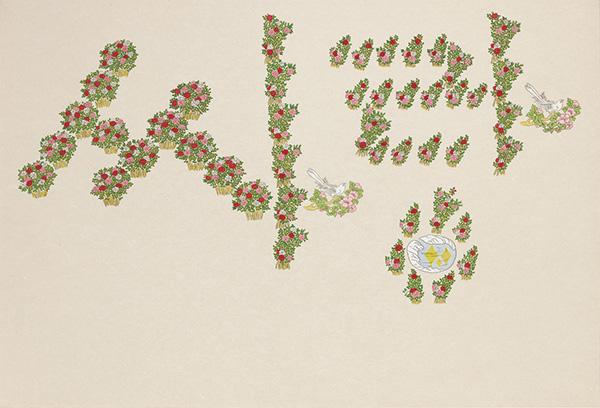 글자풍경 - 싸랑 ssarang 130×90cm 한지 위에 먹지로 드로잉, 채색, 종이 판화 2020