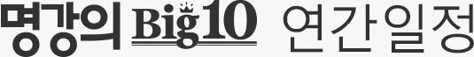 2020년 명강의 Big10 일정
