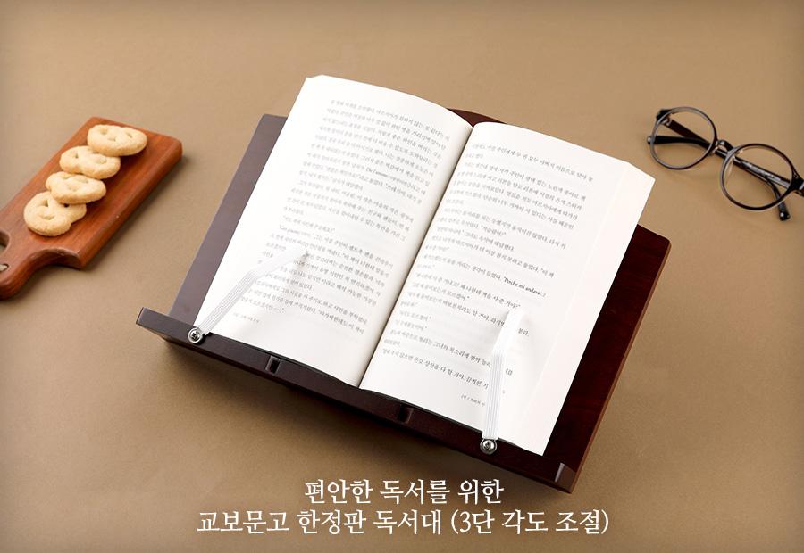 *편안한 독서를 위한 교보문고 한정판 독서대 (3단 각도 조절)