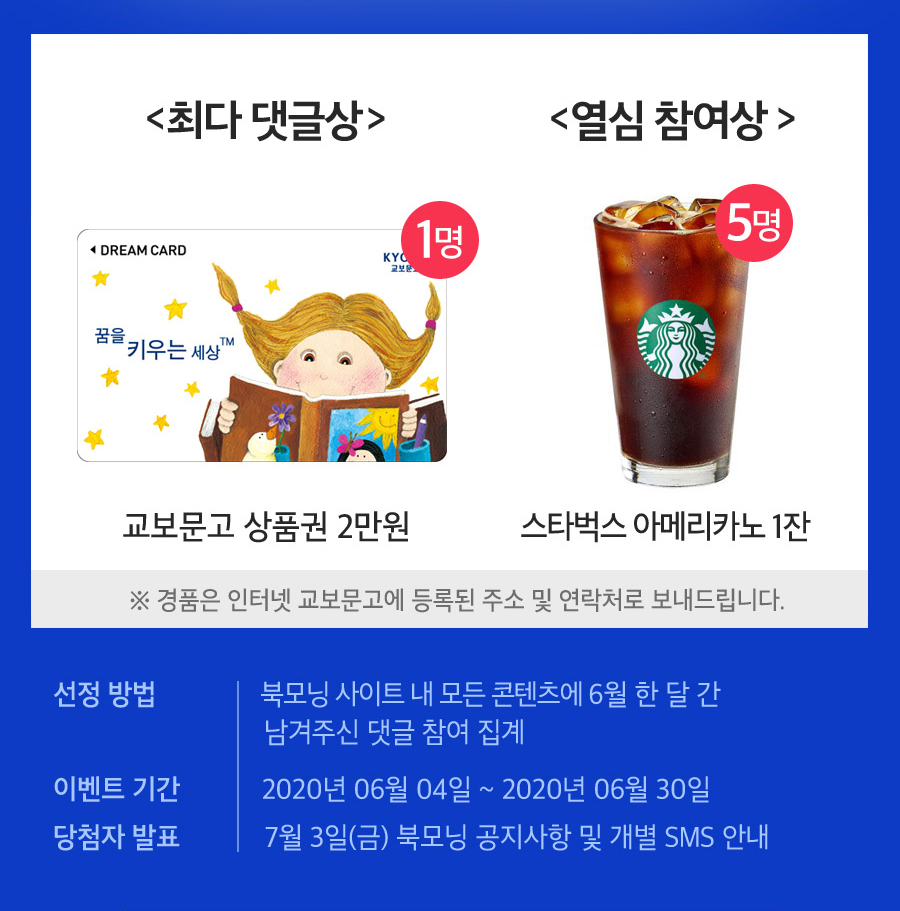 최다 댓글상 - 교보문고 상품권 2만원, 열심 참여상- 스타벅스 아메리카노 1잔